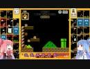 茜と葵のスーパーマリオブラザーズ35で遊ぼう! 四回戦