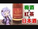 【日本酒ゆかり】クレアロワイヤル 嬉野アールグレイ【梅酒×紅茶×日本酒】
