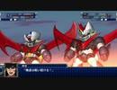 【MAD】スパロボT × 戦士よ、起ち上がれ!