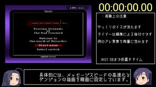 GBC版Wizardry#1RTA 9分30秒79