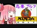 【VOICEROID実況】ずん子と茜とレトロゲーム #22【Ninja Golf】