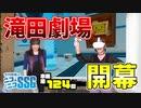 ミンゴスが滝田樹里さんとVRゲーム『Job Simulator』に挑戦!【第124回】
