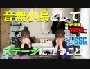 滝田樹里さんが語る音無小鳥エピソードにミンゴスも涙【第124回オマケ放送】