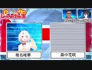 椎名唯華 VS 森中花咲 【にじさんじじゃんけん王】