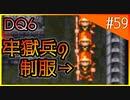 【ドラクエ6】制服がカッコイイ牢獄で働きたい。【#59】