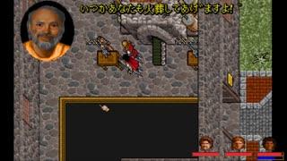 ウルティマ 7 part.2 サーペントアイル 日本語プレイ動画その3
