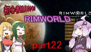 初心者結月ゆかりのRIMWORLD part22