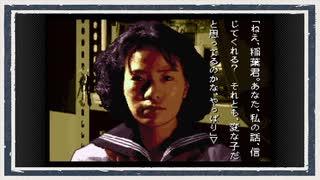 ◆学校であった怖い話 実況プレイ◆part139