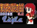 【レイラ】発売日順に全てのファミコンクリアしていこう!!【...