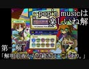 【ゆっくり実況】pop'n musicは楽しいね解