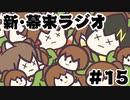 [会員専用]新・幕末ラジオ 第15回(尺坂SP)