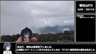 【リアル登山アタック】蓼科山RTA 2:03