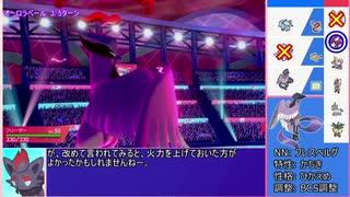 【ポケモン剣盾】 フリーザーさんと共にラ
