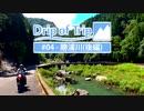 【バイク車載動画/ONE】Drip of Trip #04 - 勝浦川(後編) 1/2