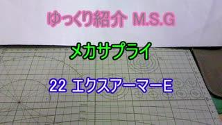 ゆっくり紹介 M.S.G メカサプライ 22