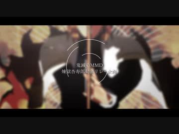 『【鬼滅のMMD】煉獄杏寿郎動画リレー企画【予告動画】』のサムネイル