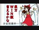 【第12回東方ニコ童祭Ex】東方winキャラ言えるかな?