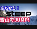 【STEEP(スティープ)】をプレイし雪山でジャンプ!