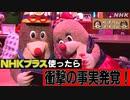 [ねほりんぱほりん] がNHKプラス使ってみた! | NHK