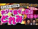 シパラジ 第38回『魔女見習いを探したくなるアニメと言えば?!』【アニメバーのラジオ】