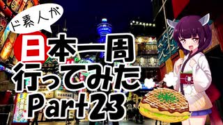ド素人が日本一周行ってみた Part23【岡山