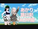 【ACPP】あかり旅日記 アーマード・コア プロジェクトファンタズマ 編 その9完【VOICEROID実況】