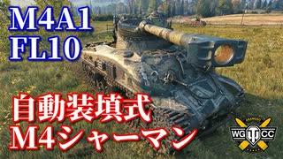 【WoT:M4A1 FL 10】ゆっくり実況でおくる