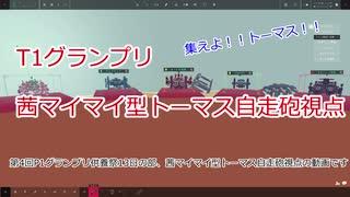 【Besiege】P1GP4供養祭13日の部  茜マイ