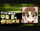 【MMD杯ZERO3】中条 罫 様【ゲスト告知】