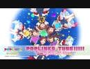 【ポプマス】メインテーマ曲『POPLINKS TUNE!!!!!」』「アイ...
