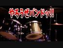 【ASMR】やろうせバンドッ!!