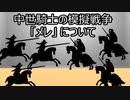 ゆっくり歴史よもやま話 トーナメント(団体戦)