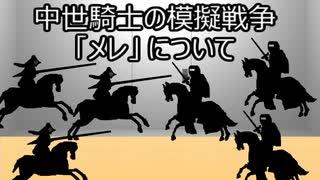 ゆっくり歴史よもやま話 トーナメント(