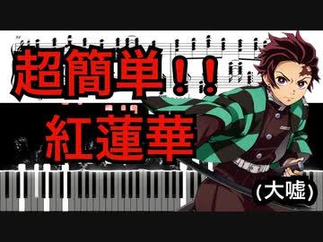 簡単 ピアノ きめ つ