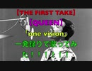 【THE FIRST TAKE】【QUEEN】「one vision」一発録りで熱く歌ってみた!!!!!!!