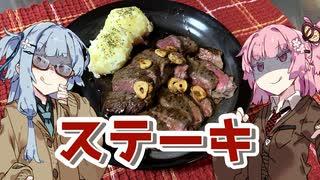【ステーキを作ろう!】アカネとアオイの