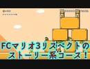 マリオメーカー2:スーパーマリオブラザーズ3をモチーフにしたストーリーコースをプレイ!【SWITCHスーパーマリメ】super mario maker