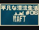 【RAFT】n番煎じの漂流生活[06]