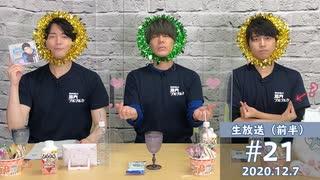 【#21-前半】神尾晋一郎さんが再登場!駒田航の筋肉プルプル!!!12月7日放送分