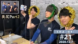 【#21-後半】神尾晋一郎さんと一緒に筋プル忘年会!駒田航の筋肉プルプル!!!12月7日放送分
