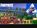 【Fortnite】一軒に宝箱6個!?V15.10アップデート