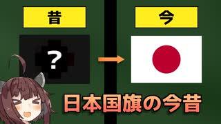 日本の国旗、実は1999年に変わっていた?