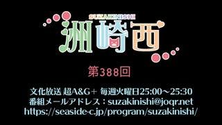 洲崎西 第388回放送(2020.12.15)
