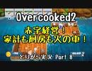 【Overcooked2】九州訛りのおじさんはトライアル期間に☆3全クリ目指す part8 《とりがら実況》