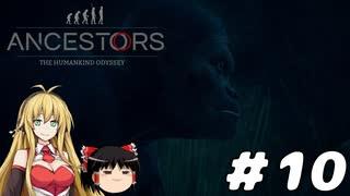 【Ancestors】猿から進化しよう! Part10