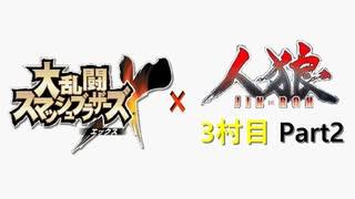 【ゆっくり人狼】スマブラ人狼3村目 Part2【18A猫】