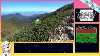【RTA】大天井岳登頂攻略 26:10:05 【VOIC
