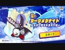☆【実況】カービィの大ファンが星のカービィ スターアライズを初見プレイ☆ Part38