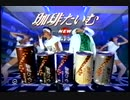 2000年11月のCM集(火曜夜)