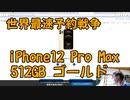 【世界最速】iPhone12 Pro Max 予約戦争勝ち申しました!